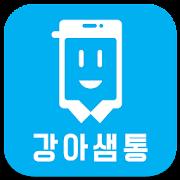 강아샘통 10.01 Icon