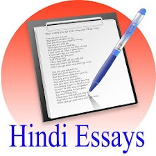 Latest Hindi Essays