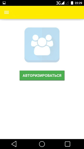 Step - Лайки - screenshot