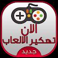 App تهكير العاب حقيقي PRANK APK for Kindle