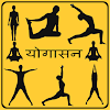 Yogasana in Hindi