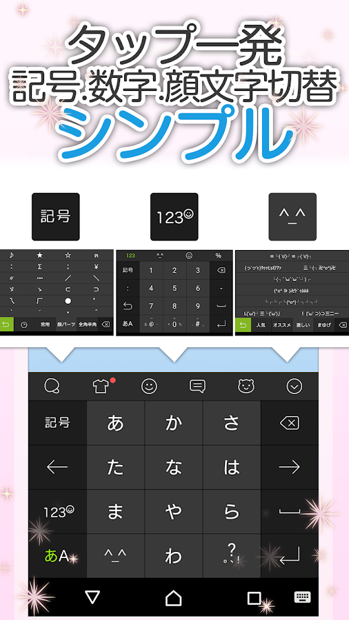 Simeji Japanese keyboard+Emoji Screenshot 3