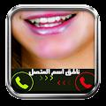 App ناطق اسم المتصل بالعربية Pro APK for Kindle