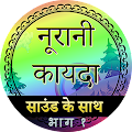 App Noorani Qaida in Hindi Part 1 (audio) APK for Kindle