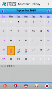 Calendar Southern Breeze 1.0.2 - screenshot