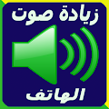 Download رفع صوت الهاتف APK to PC