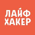 App Лайфхакер APK for Windows Phone