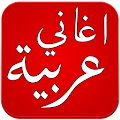 Free Download اغاني عربية 2016 بدون انترنت APK for Blackberry