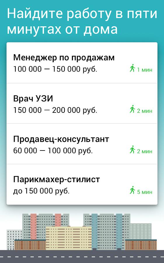 Работа, вакансии в Superjob – Screenshot