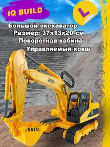 """Машинка серии """"Город Игр"""", Большая стройка L - экскаватор"""