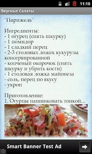 Рецепты вкусных салатов с описанием