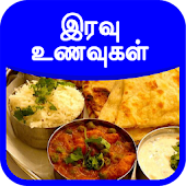 Dinner Recipes & Tips in Tamil