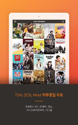 곰TV - tv다시보기/최신영화/무료 screenshot 16