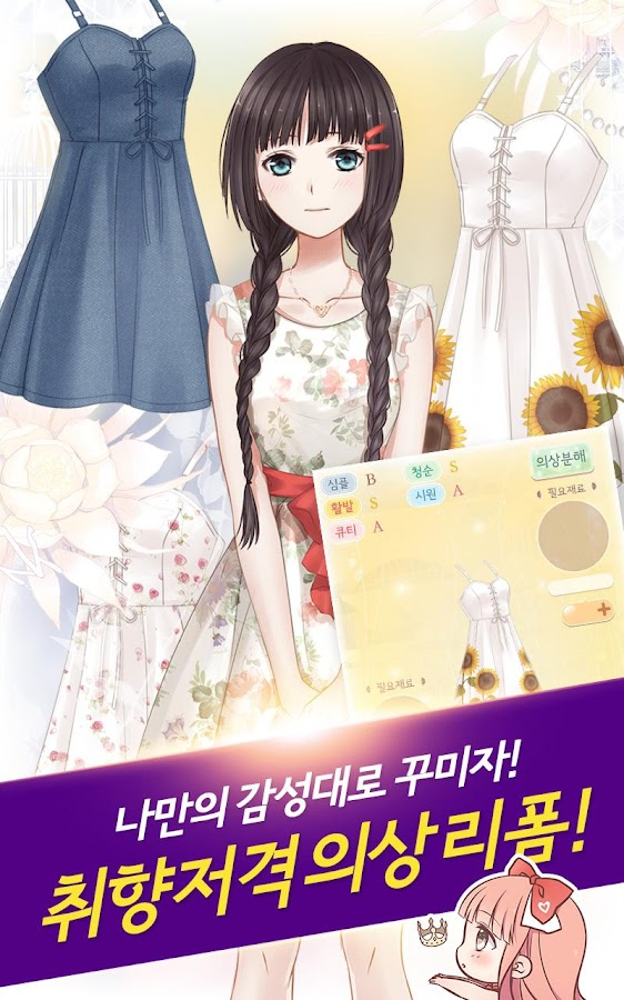 아이러브니키 for Kakao Screenshot 1