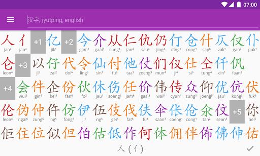 Hanping Cantonese Dictionary - screenshot