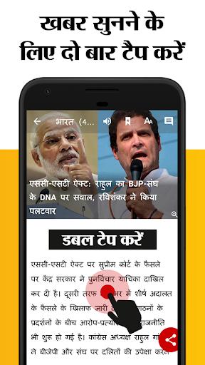 Hindi News App:Hindi NewsPaper,Daily Samachar Live screenshot 7