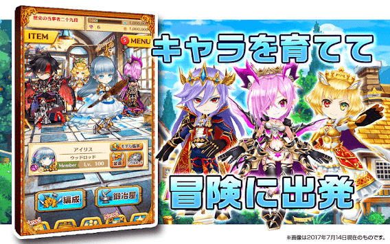 白猫プロジェクト APK screenshot thumbnail 2