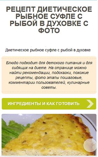 Диетические блюда рецепты с пошаговым