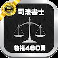 司法書士試験分野別_物権_過去問題480問と解説アプリ