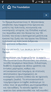 ΙΚΜ - screenshot