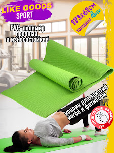 Коврик для йоги,GD-11684