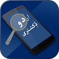Urdu Dictionary:اردو لغت APK for Lenovo