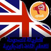 الطريقة الصحيحة للتعلم اللغة الانجليزية