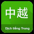 App Dich Tieng Trung APK for Kindle