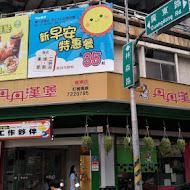 丹丹漢堡(廣東店)