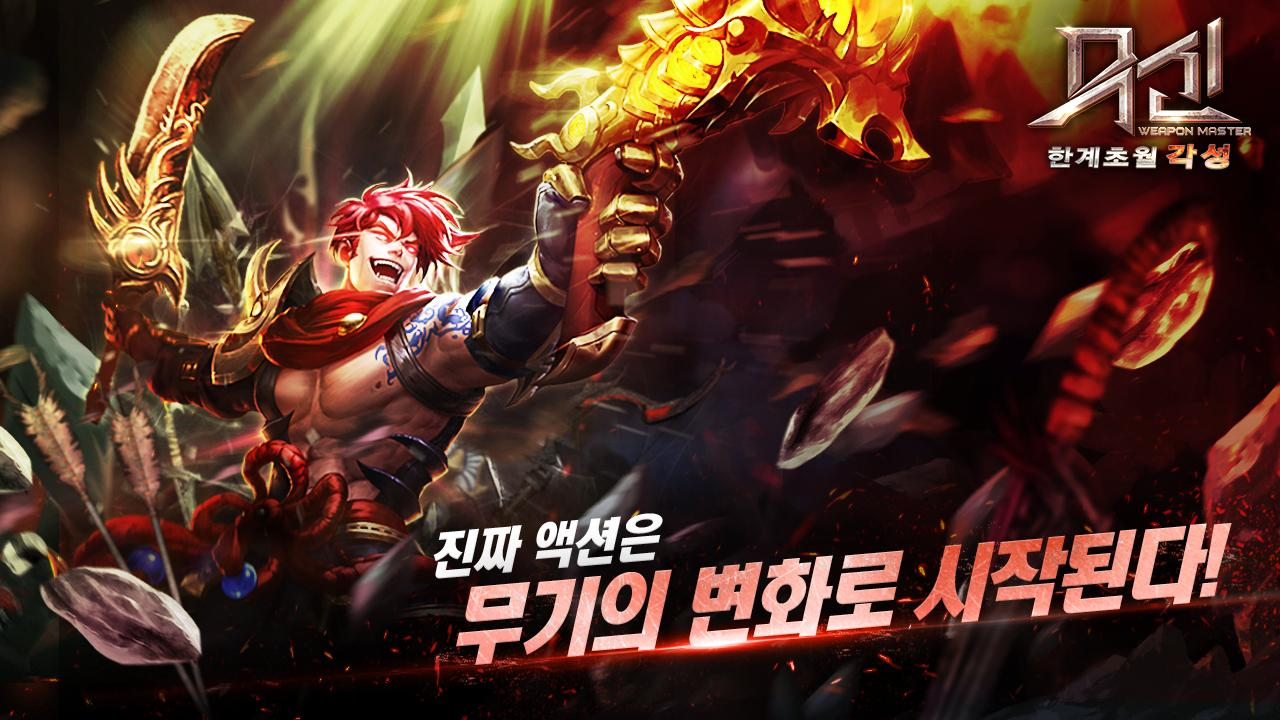 무신 Screenshot 1