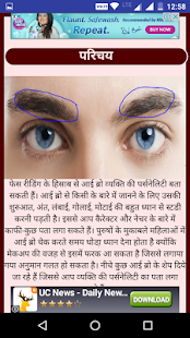 Face Reading in hindi- screenshot thumbnail