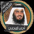 العجمي قرآن كاملا بدون انترنت APK for Kindle Fire
