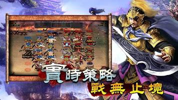 Screenshot of 帝王三國