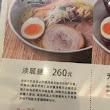 一風堂拉麵(信義三越A8店)