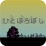 ひとほろぼし file APK Free for PC, smart TV Download