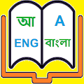 App English to Bangla Dictionary APK for Kindle