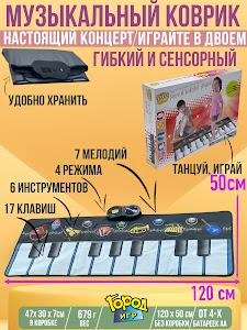 Музыкальные инструменты серии Город Игр, GN-12589