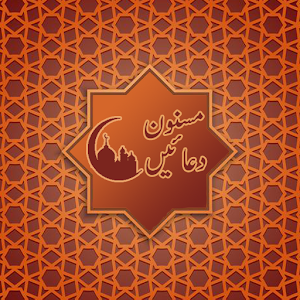 Download masnoon duain with urdu and english translation For PC Windows and Mac