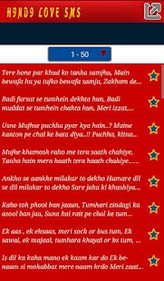 Pyarwala SMS (Hindi Love SMS) - screenshot