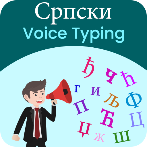 Android aplikacija Serbian Voice Typing, Speech to Text