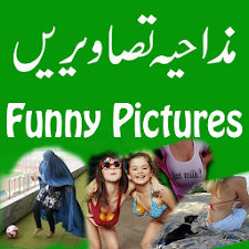 Funny Pictures Pakistan 41