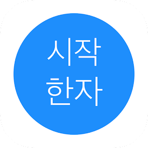 시작 한자 for PC-Windows 7,8,10 and Mac