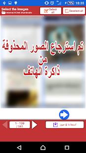 استرجاع الصور المحذوفة for Lollipop - Android 5.0