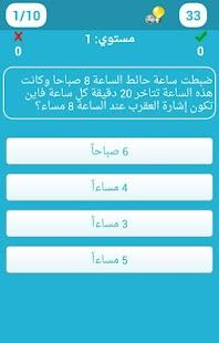 App اختبار القدرات APK for Windows Phone