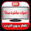 App تلفاز بدون انترنت SIMULATOR TV APK for Windows Phone