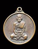 เหรียญมหานิยมหลวงปู่เม้า ปี 2518 เนื้อทองแดง วัดสี่เหลี่ยม บุรีรัมย์
