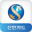 신한카드 for Lollipop - Android 5.0