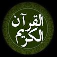 القرآن الكريم باكبر خط