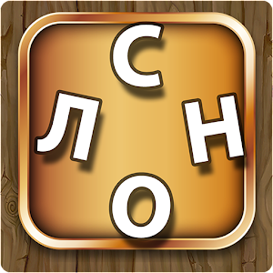 Download Мастер Слов For PC Windows and Mac