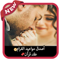 App اجمل صور حب وغرام واتس اب 2017 apk for kindle fire